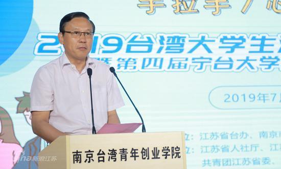 江苏省人民政府台湾事务办公室副主任张为致辞