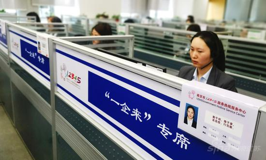 """南京12345""""一企来""""企业服务热线开通"""