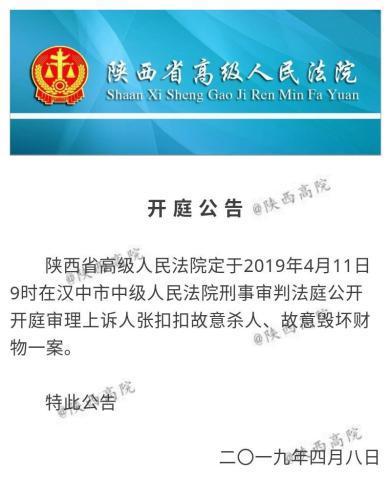 陕西省高院发布开庭公告
