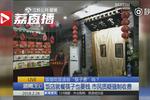 """饭馆吃饭莫名被收17元""""筷子费"""" 网友:桌椅地板也要收费"""
