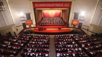 政协南京市第十四届委员会开幕