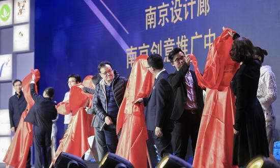 南京创意推广中心揭牌仪式