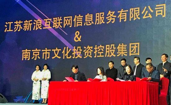 南京文投集团与新浪江苏签订战略合作协议