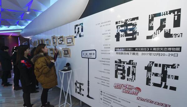 《前任3:再见前任》韩庚郑恺原班人马征战贺岁档