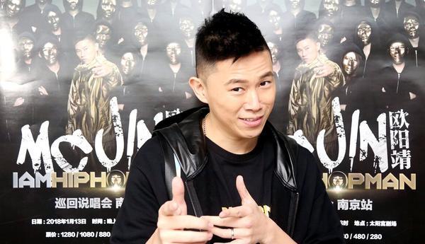 """""""嘻哈侠""""欧阳靖南京说唱会 传递中国嘻哈正能量"""