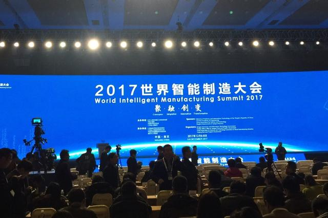2017世界智能制造大会在宁举行