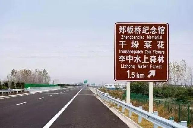 兴泰高速正式通车 南京市民周边看油菜花又多了一处