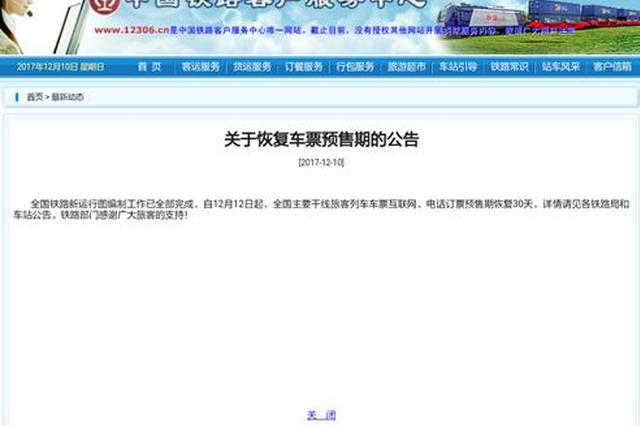 12月12起车票预售期恢复30天 元旦火车票开卖