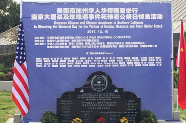 祭奠南京大屠杀遇难同胞 美国南加州侨届举办公祭活动