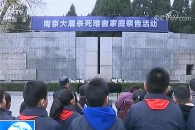 南京大屠杀遇难者名单墙新增20人 总数达上万名