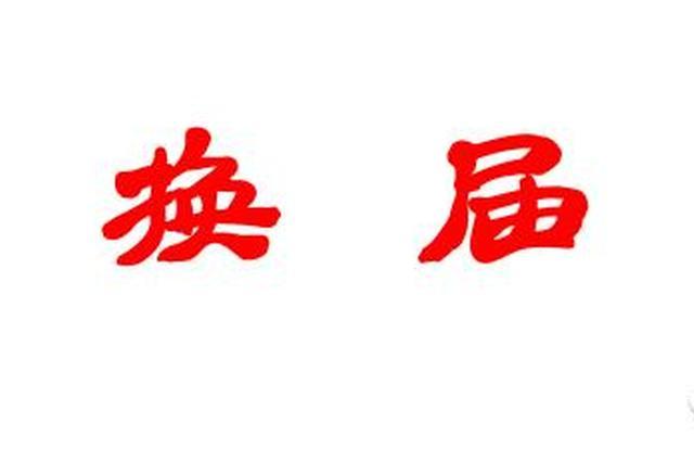 """目前澳门永利赌场33所高校党政正职""""落定"""""""