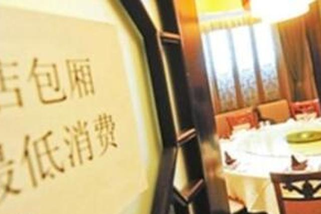 常州一饭店设置最低消费 达不到额度必须再加两菜