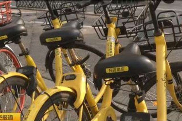 南京明年元旦起禁止无牌共享单车上路