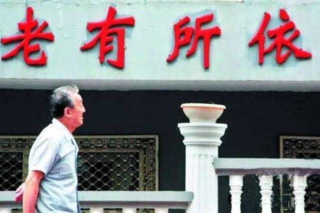 """南京已有6.6万人享""""五险二金"""" 哪些人能有这样的福利?"""
