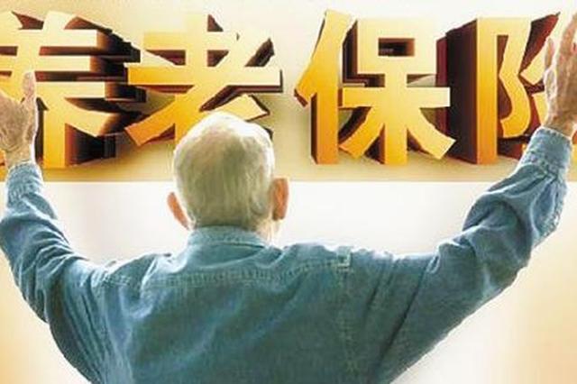 重磅!南京公布2018年度养老保险个人缴费标准