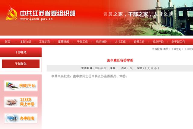 中共中央批准孟中康同志任中共江苏省委委员、常委