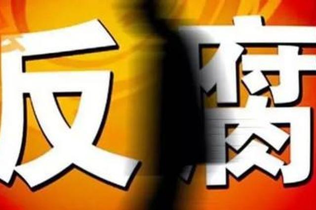 江苏严肃问责地方债违规违法 57人被给予处分