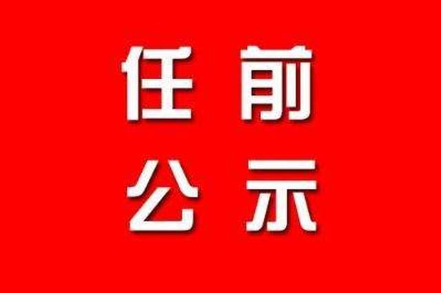 南京公布12位局级干部任职前公示