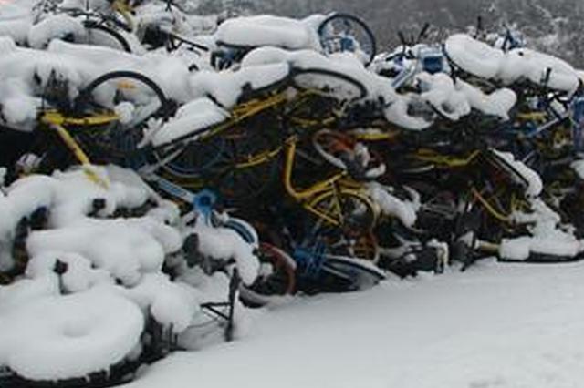 南京上万辆共享单车被雪埋 无牌车能否有序退市?