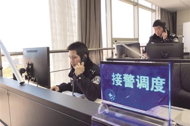 江苏警方披露110后台运作过程 这类警情竟占比58.6%