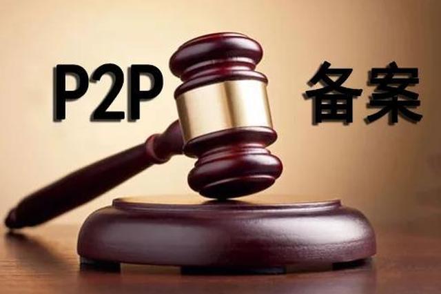 江苏2家P2P平台提交备案申请公示 网贷备案加速