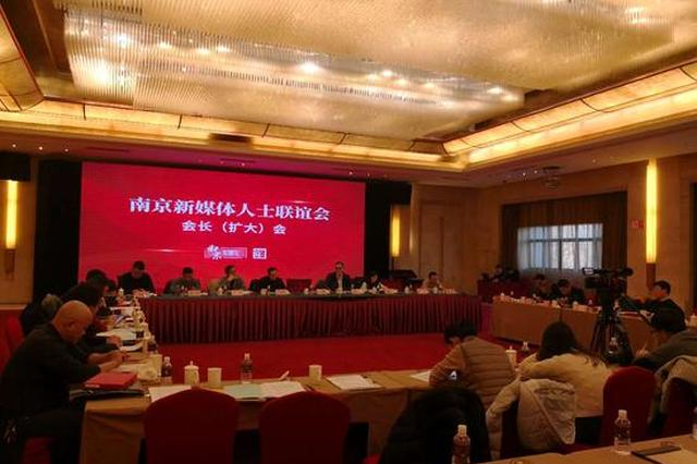南京新媒体人士联谊会一届二次理事会召开