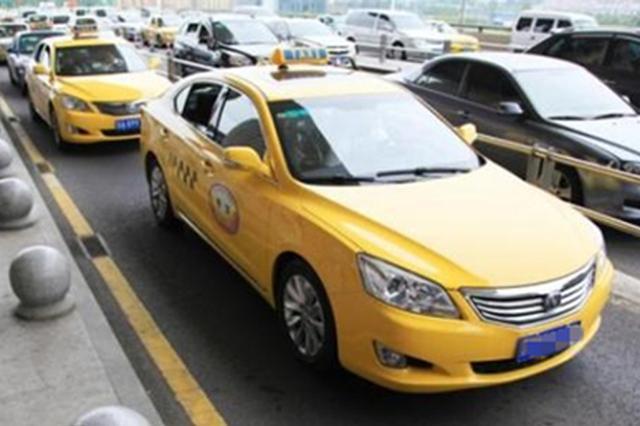 南京出租车双计费实施近一个月 乘客质疑车费过高