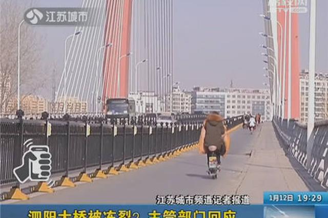 网传天太冷泗阳大桥被冻裂 主管部门回应