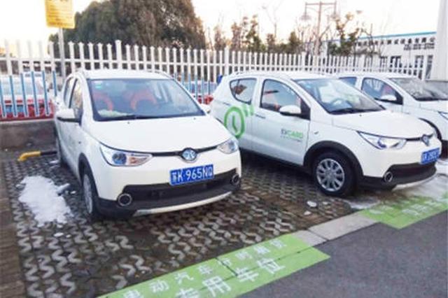 扬州投放12辆共享汽车:须实名注册 押金1000元