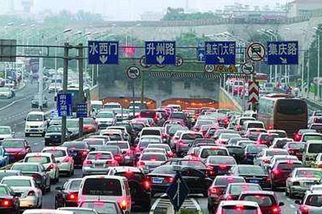 """南京小汽车保有量年增20多万 要收取""""拥堵费""""吗?"""
