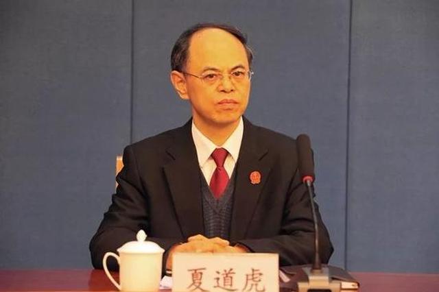 夏道虎同志任江苏省高级人民法院党组书记