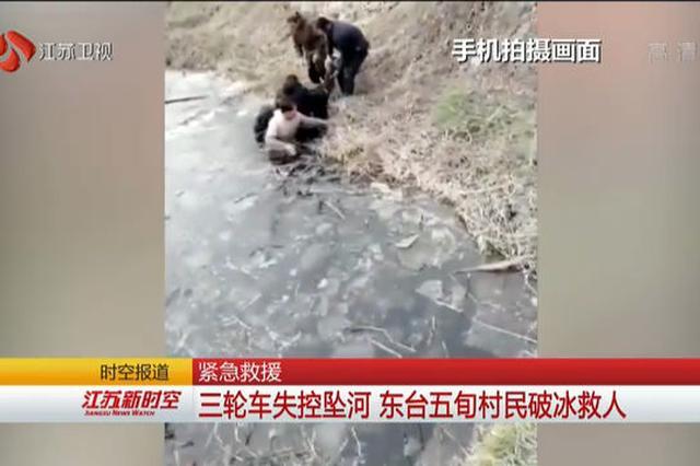 三轮车失控坠河 东台五旬村民破冰救人