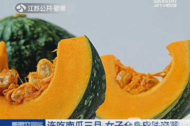 """泰州一女子连吃南瓜三个月 把自己吃成""""小黄人"""""""
