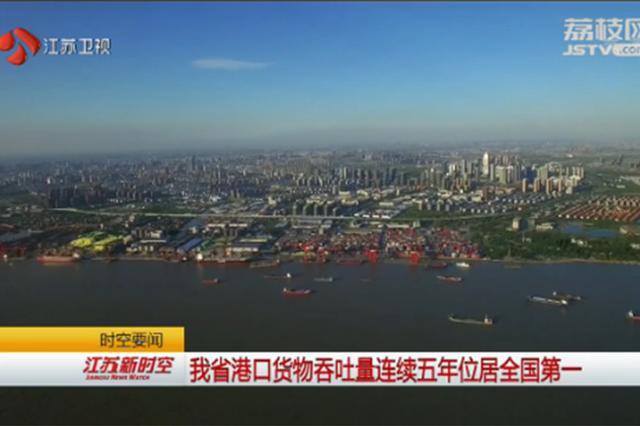 江苏省港口货物吞吐量连续五年位居全国第一