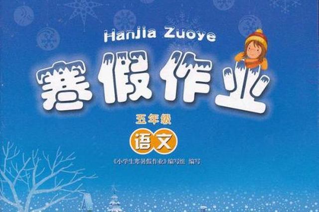 江苏中小学2月4日起放寒假 教育部门要求严控书面作业量