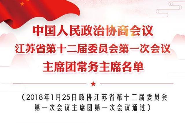 政协江苏省第十二届委员会第一次会议主席团常务主席名单