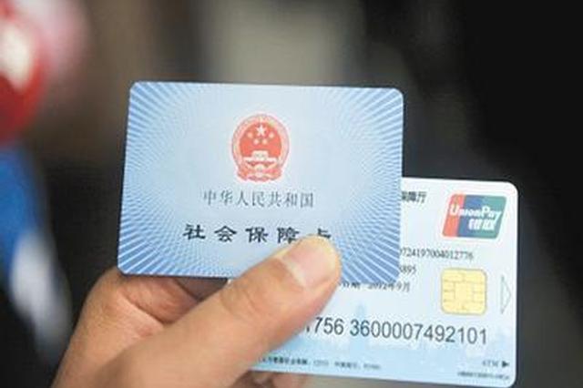 镇江市区185台社保卡自助服务终端投入使用