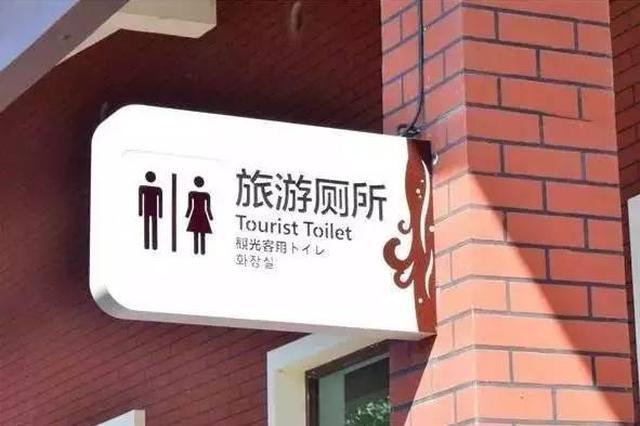 """江苏""""厕所革命""""重功能提升 拟3年投资15亿"""