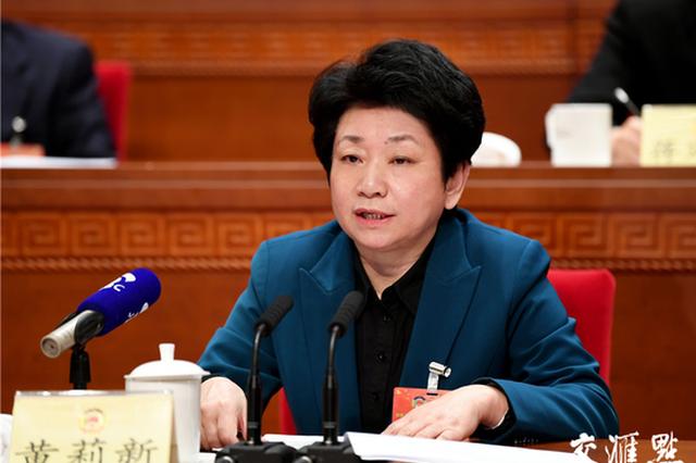 权威发布!黄莉新当选为江苏省政协主席(附简历)