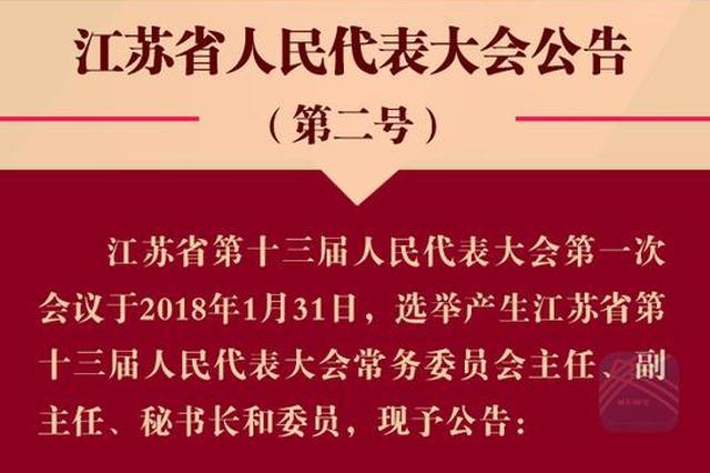 娄勤俭当选江苏省人大常委会主任 吴政隆当选省长