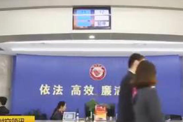 2月1日起江苏取消5项行政事业性收费 减轻企业负担
