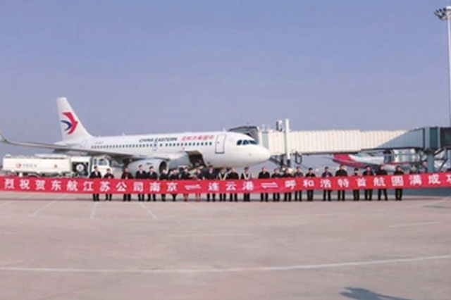 春运南京到连云港可坐飞机 最低票价仅为100元