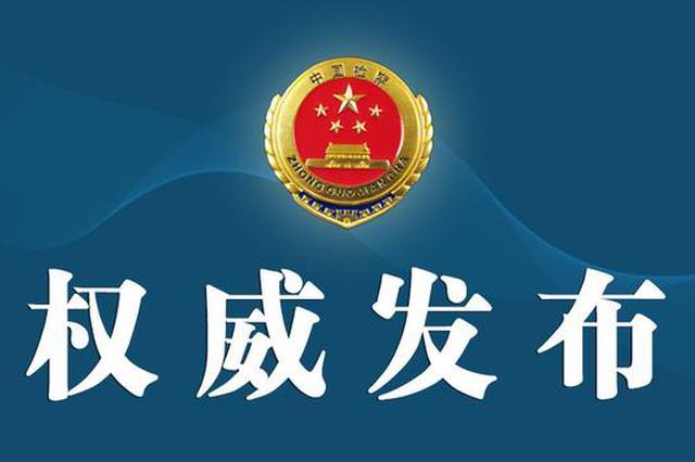 检察机关依法对李云峰、张文雄两案提起公诉