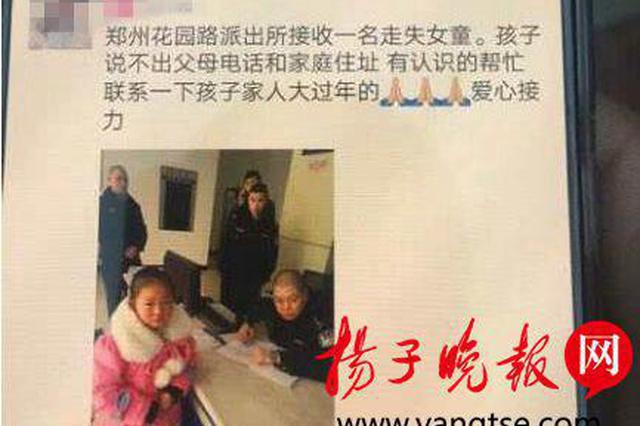 扬州警方辟谣:网传扬州一走失女童是假的!