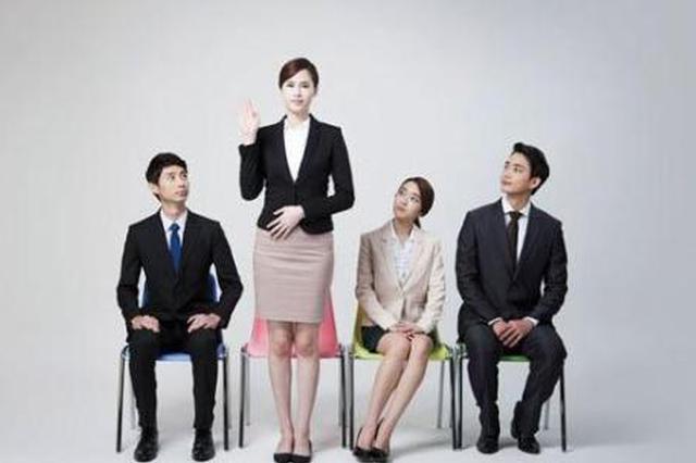 南京发布大学生面试补贴申请办法 申报窗口已设立