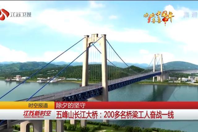 除夕的坚守:五峰山长江大桥 200多名桥梁工人奋战一线