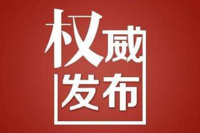 权威发布|江苏省人大常委会主任副主任工作分工
