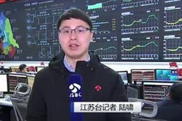 """江苏实施最大规模""""填谷""""用电 新年前3天减排5.7万吨"""