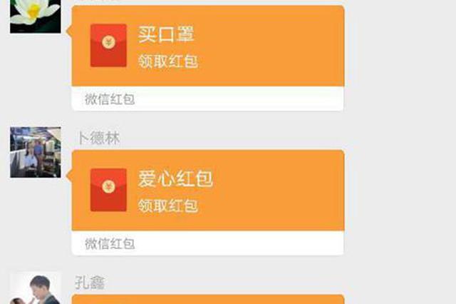 镇江爱心网友春节众筹红包 为环卫工人买防雾霾口罩