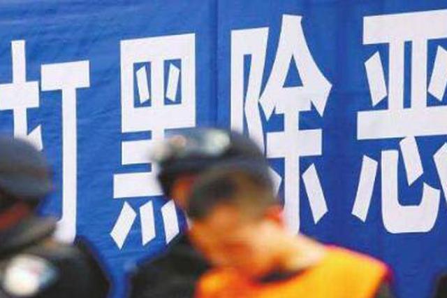 江苏把扫黑与反腐相结合:既打涉黑组织 又打保护伞